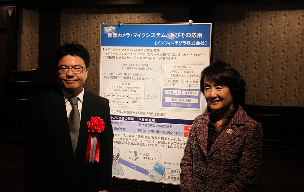 九都県市のきらりと光る産業技術表彰